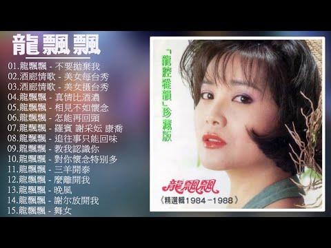 【龍飄飄 Long Piao-piao】龍飄飄最好听的金曲 - 台湾最经典的歌曲 (不要拋棄我+ 真情比酒濃+ 相見不如懷念+ 怎能再回頭) 史上最好听的100首歌曲 Taiwan Old Songs