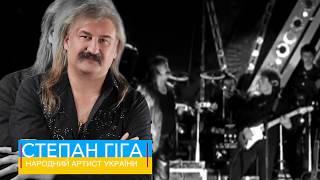 Степан Гіга - Троянди для тебе