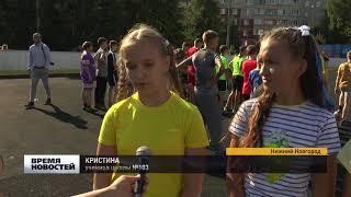Спортивный урок на 1 сентября в Нижнем Новгороде