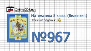 Задание № 967 - Математика 5 класс (Виленкин, Жохов)