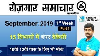 रोजगार समाचार : September 2019 1st Week : Top 15 Govt Jobs - Employment News | Sarkari Job News