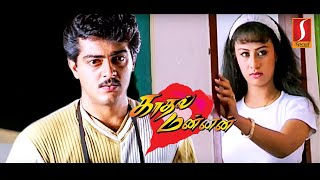 Tamil Full Movie | HD Movie |  Thala Ajith Kumar Action Tamil Movie | Tamil Movie