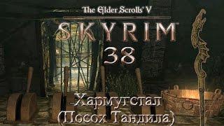 The Elder Scrolls V Skyrim #38 Хармугстал (Проект Арнела)
