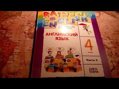 Unit 6, Step 3, Ex. 7 / ГДЗ. 4 класс. Учебник Rainbow English. 2 часть