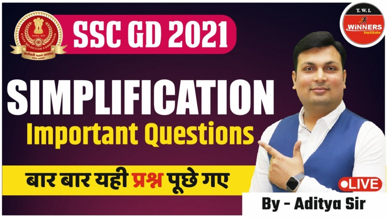 SSC GD 2021 Maths   Simplification ( Important Question ) बार बार यही प्रश्न पूछे गए   By Aditya Sir