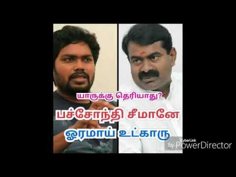 Seeman yaruku theriyathu?  Ranjith anna fire speech