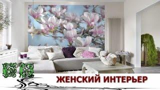 Женский Интерьер Идеи для гостиной(, 2015-10-08T05:00:02.000Z)