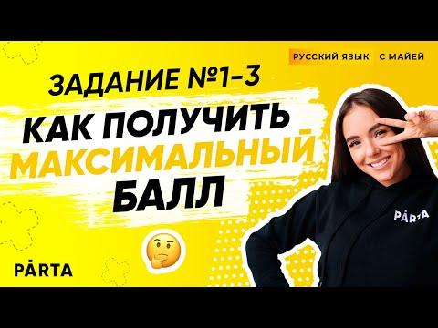 Задание 1-3 ЕГЭ русский язык   Как получить максимальный балл   PARTA
