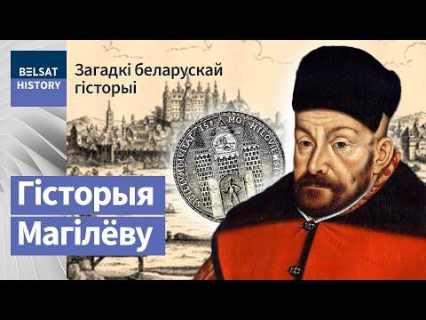 Як Магілёў паўстаў супраць Масквы | Как Могилев восстал против Москвы