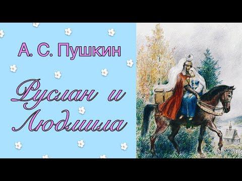 """А. С. Пушкин """"Руслан и Людмила"""". Поэма. АудиоКнига. Посвящение и Песнь Первая."""