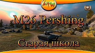 М26 Pershing Старая школа ~World of Tanks~