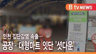 인천 집단감염 속출…공장·대형마트 잇단 '셧다운'
