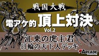 『戦国大戦』電アケ的頂上対決Vol.2【江東の虎主君】