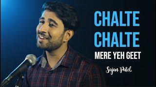 Chalte Chalte Mere Ye Geet | Sajan Patel | Chalte Chalte