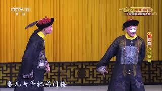 《CCTV空中剧院》 20200115 京剧《四郎探母》 2/2  CCTV戏曲