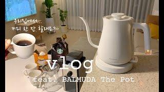 발뮤다 더 팟_BALMUDA The Pot_몽헨vlog