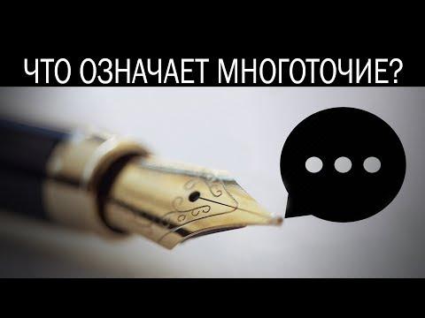 видео: Что означает многоточие