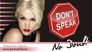 Download No Doubt - Don`t speak с переводом (Lyrics) Mp3 and Videos