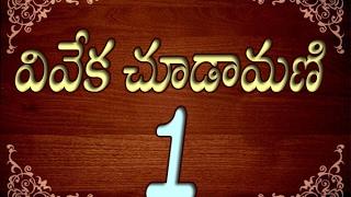 Gambar cover Viveka Choodaamani (వివేకచూడామణి) - 1