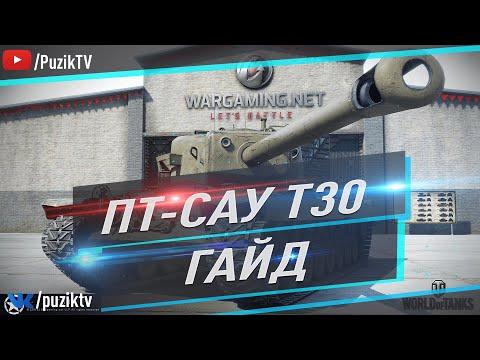 Я НЕ ПТ, Я ТТ - Т30  ГАЙД / ОБЗОР