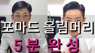 (40)가발 13년경력노하우/ 남자 포마드올림머리 스타…