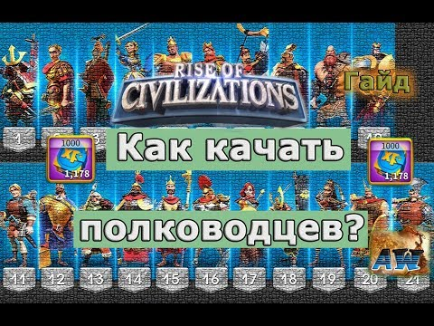 Rise Of Civilizations (Rise Of Kingdoms): Как качать полководцев? Гайд.