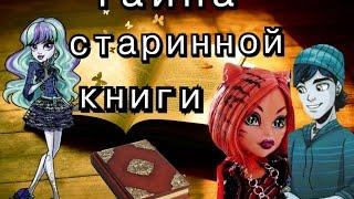 """Сериал """"Тайна старинной книги"""" 1 серия"""
