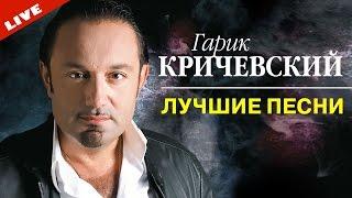 Гарик Кричевский Календарная осень Концерт ШАНСОН