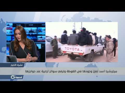 ميليشيا أسد تواصل حملات الدهم والاعتقال في الغوطة الشرقية  - 19:54-2019 / 3 / 14