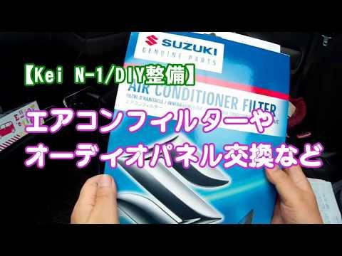 【Kei N-1/簡易DIY】エアコンフィルターや オーディオパネル交換など