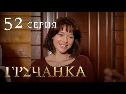 Кино гречанка серия 52
