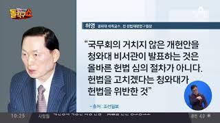 """""""국무회의 패싱, 청 비서관이 발표한  것부터가 헌법 위반"""""""