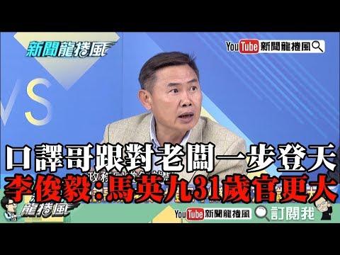 【精彩】口譯哥跟對老闆一步登天 李俊毅:馬英九31歲官更大!