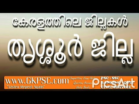 തൃശൂർ ജില്ല - Thrissur  PSC Kerala Districts Question Answer - GKPSC Coaching Class Malayalam