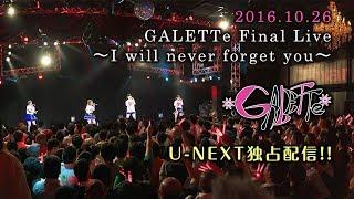 2016年10月26日に新宿ReNYにて行われた、GALLETe解散ライブの映像を独占配信! 当日のライブ会場入りから、ライブ直前コメント、ライブ本編、直後の...
