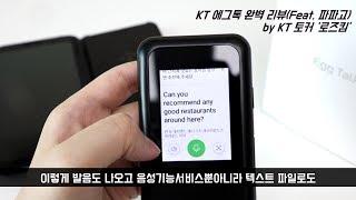 13개국 언어 자동 번역! 'KT 에그톡'…