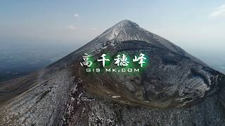 高千穂峰・御鉢