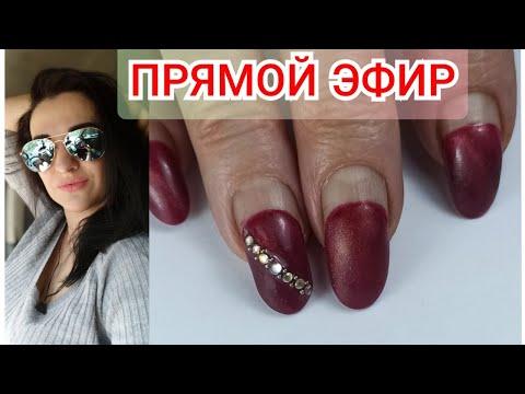 МАНИКЮР ПОСЛЕ ДВУХ МЕСЯЦЕВ КАРАНТИНА/ Виктория Авдеева