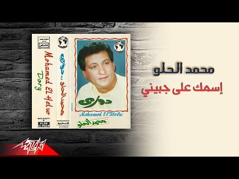Mohamed El Helw - Esmak Ala Gebeeny | محمد الحلو - اسمك علي جبيني