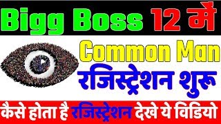 How To Fill Bigg Boss 12 Registration Form, Bigg Boss सीजन 12 का Audition From 2018 ||