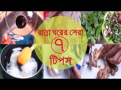 রান্না ঘরের সেরা ৭ টিপস |পর্ব ২|Kitchen tips Bangla| Make cooking ease tips|Easy recipe for Kitchen