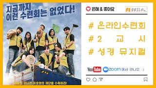 R E B U I L D ㅣ 2교시 성경 뮤지컬 ㅣ 교…