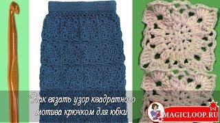 Как связать квадратный мотив для юбки - Урок 33