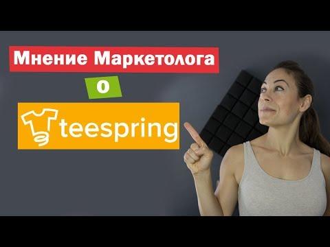 Мнение Маркетолога о Teespring.com