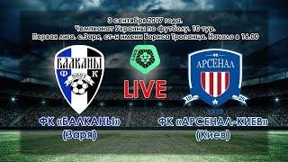 ФК «Балканы» (Заря) - ФК «Арсенал-Киев» (Киев) 1:3  (03.09.2017)
