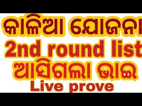 2nd round list କାଳିଆ ଯୋଜନ, kalia yojana 2nd round list