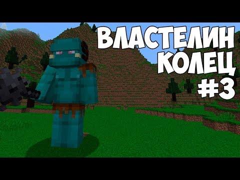 Властелин Колец в Minecraft #1 - Новичок в мире хоббитов
