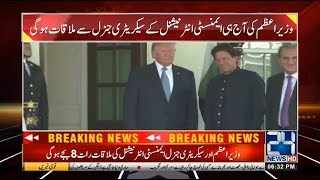 PM Imran Khan Complete US Visit Schedule For Kashmir Issue