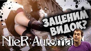 Первый Взгляд - NieR: Automata