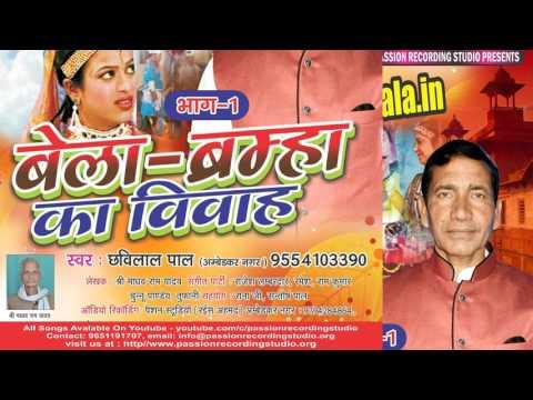 Bela Brahma Ka Vivah 01 (Birha) - Chhavilal Pal